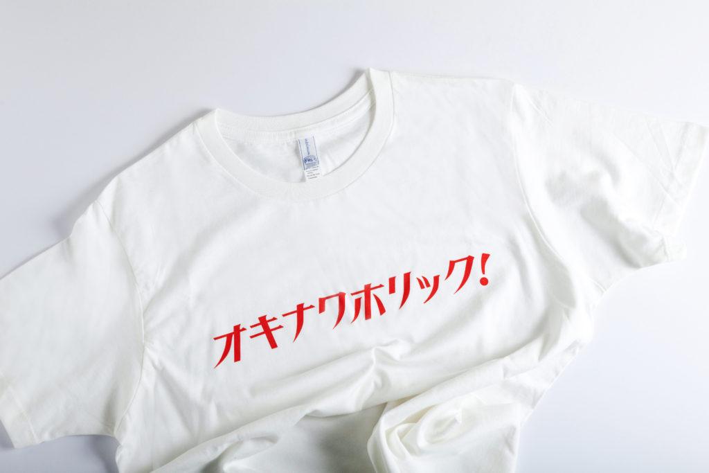 オキナワホリック・Tシャツ